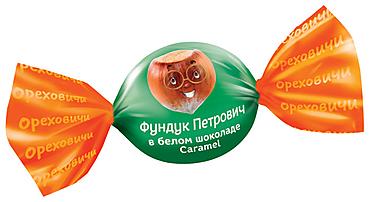 «Ореховичи», конфета «Фундук Петрович» в белой шоколадной глазури