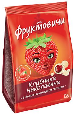 «Фруктовичи», драже «Клубника Николаевна» в белой шоколадной глазури, 135г