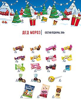 Подарок «Дед Мороз», 300г