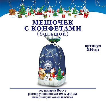 Подарок «Мешочек с конфетами», большой синий, 800г