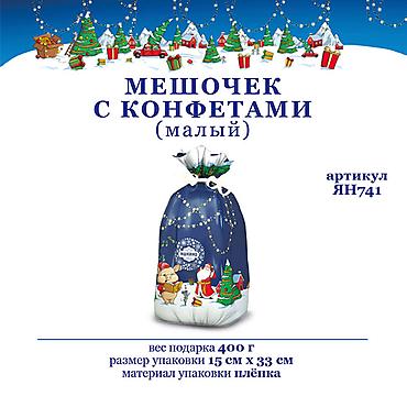 Подарок «Мешочек с конфетами», малый, 400г