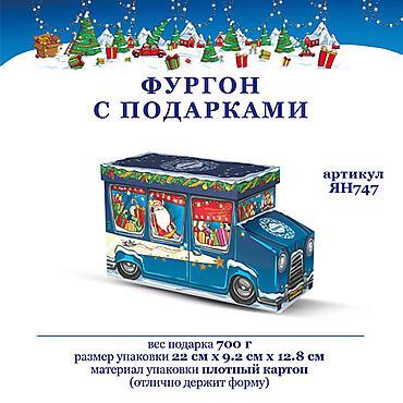 Подарок «Фургон с подарками», 700г