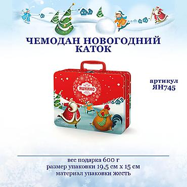 Подарок «Новогодний каток», 550г