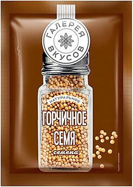 «Галерея вкусов», горчичное семя, 10г