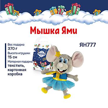 «Яшкино», новогодний набор «Мышка Ями», 370г