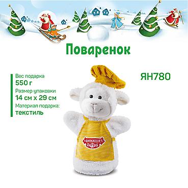 «Яшкино», новогодний набор «Поваренок», 550г