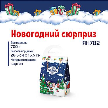 «Яшкино», набор «Новогодний сюрприз», 700г