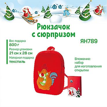 «Яшкино», новогодний набор «Рюкзачок с сюрпризом», 800г