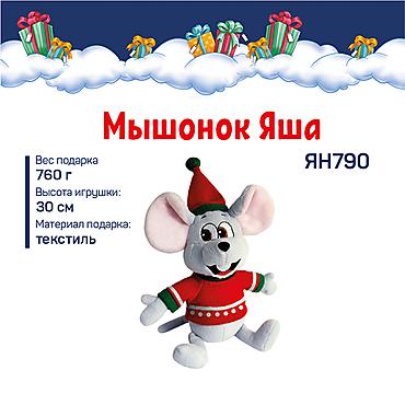 «Яшкино», новогодний набор «Мышонок Яша большой», 760г