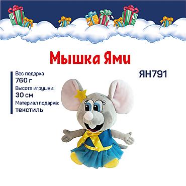 «Яшкино», новогодний набор «Мышка Ями большая», 760г