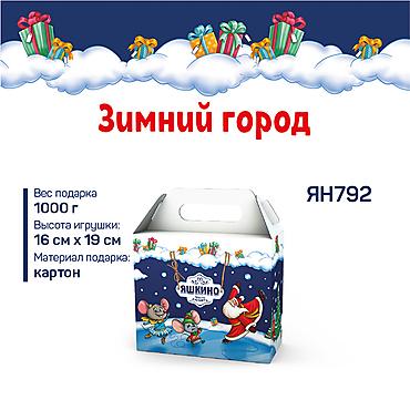 «Яшкино», новогодний набор «Зимний город», 1кг