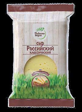 Сыр 45% «Радость вкуса» Российский, 250г