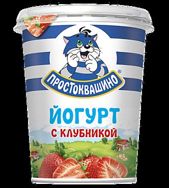 Йогурт 2,5% 2.5% «Простоквашино» с клубникой, 480г