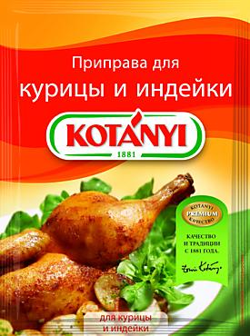 Приправа для курицы и индейки «Kotanyi», 30г