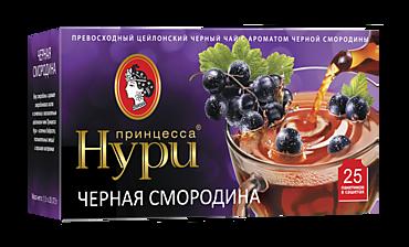 Чай с ягодами черной смородины «Принцесса Нури», 38г