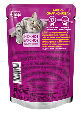 Влажный корм для кошек «Whiskas» Паштет из курицы с индейкой, 85г