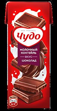 Коктейль молочный 3% «Чудо» Шоколад, 200мл