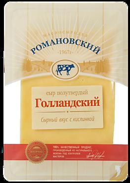Сыр «Романовский» Голландский, нарезка, 125г