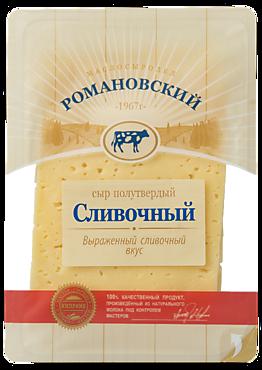 Сыр «Романовский» Сливочный, нарезка, 125г