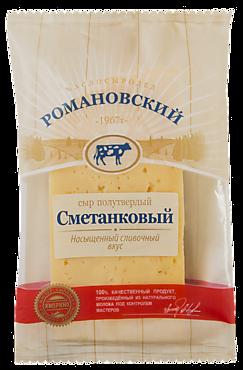 Сыр «Романовский» Сметанковый, 180г