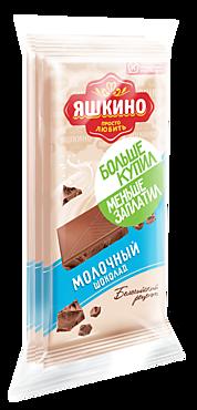 Шоколад молочный «Яшкино» 3 шт, 270г