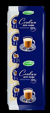 Сливки 10% «Campina» для кофе порционные 10 шт х, 10г