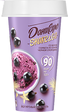 Коктейль йогуртный 2.7% «Даниссимо» Shake&Go Сорбет из сочной черной смородины, 190г