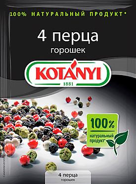 Приправа «Kotanyi» 4 перца горошек, 20г
