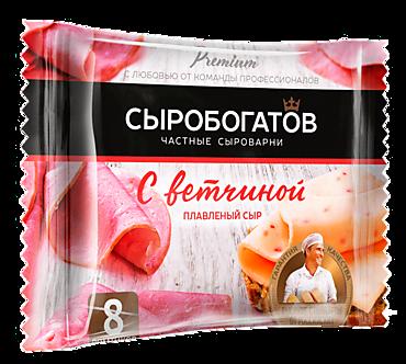 Сыр плавленый 45% «Сыробогатов» «С ветчиной» слайсы, 8шт, 130г