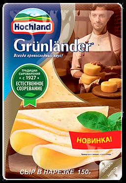 Сыр полутвердый 50% «Hochland» Грюнландер, нарезка, 150г
