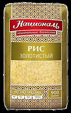 Рис «Националь» Золотистый длинный пропаренный, 900г