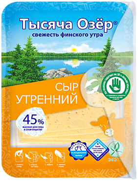 Сыр 45% «Тысяча озер» Утренний, 125г