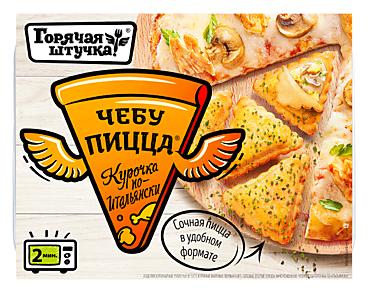 Чебупицца «Горячая штучка» курица по-итальянски, 250г