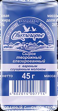 Сырок творожный 25% «Свитлогорье» с вареной сгущенкой, 45г