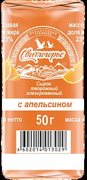 Сырок творожный «Свитлогорье» апельсин глазированный, 50г