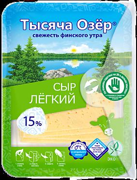 Сыр 15% «Тысяча озер» легкий, нарезка, 125г
