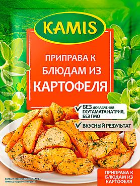 Приправа «KAMIS» к блюдам из картофеля, 25г