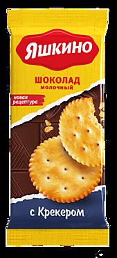 Шоколад «Яшкино» молочный с крекером, 90г