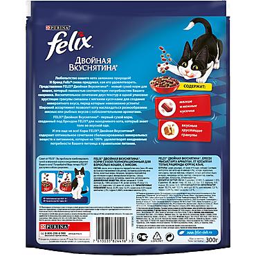 Сухой корм для кошек «Felix» «Двойная вкуснятина» с мясом, 300г
