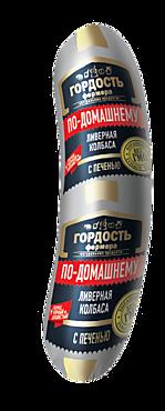 Колбаса ливерная По-домашнему «Гордость фермера», 300г