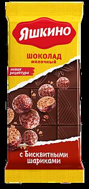 Шоколад «Яшкино» молочный с бисквитными шариками, 85г