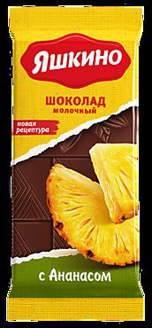 Шоколад «Яшкино» молочный с ананасом, 90г
