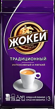 Кофе молотый «Жокей» Традиционный, 250г