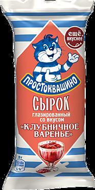 Сырок глазированный 23% «Простоквашино» со вкусом «клубничное варенье», 40г