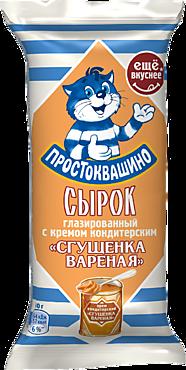 Сырок глазированный 23% «Простоквашино» «Вареная сгущенка», 40г