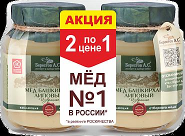 Мёд натуральный «Берестов А.С.» «Башкирхан» липовый, 1кг