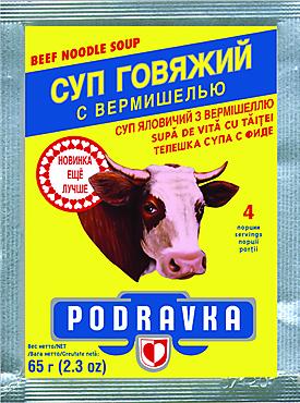 Суп говяжий «Podravka» с вермишелью, 65г