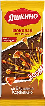 «Яшкино», шоколад молочный со взрывной карамелью, 90г
