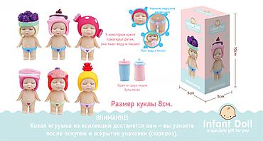 Куколка-сюрприз в забавной шапочке фрукта или пирожного, с бутылочкой, 50г