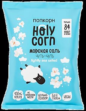 Попкорн «Holy Corn» Морская соль, 20г